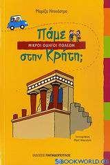 Πάμε στην Κρήτη;