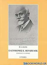 Ελευθέριος Κ. Βενιζέλος
