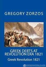 Δάνεια εποχής Επανάστασης 1821