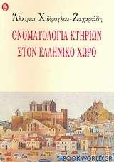 Ονοματολογία κτηρίων στον ελληνικό χώρο