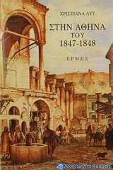 Στην Αθήνα του 1847-1848
