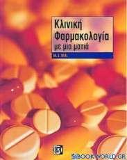 Ιατρική φαρμακολογία με μια ματιά