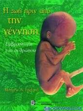 Η ζωή πριν από την γέννηση