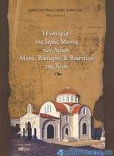 Η ιστορία της Ιεράς Μονής των Αγίων Μηνά, Βίκτωρος και Βικεντίου της Χίου