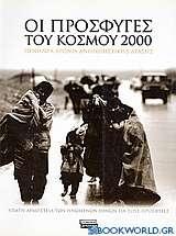 Οι πρόσφυγες του κόσμου 2000