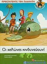 Οι χελώνες κινδυνεύουν
