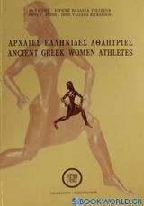 Αρχαίες ελληνίδες αθλήτριες