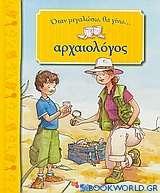 Όταν μεγαλώσω θα γίνω αρχαιολόγος
