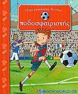 Όταν μεγαλώσω θα γίνω ποδοσφαιριστής