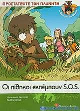 Οι πίθηκοι εκπέμπουν S.O.S.