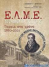 Ε.Λ.Μ.Ε. Νομού Χίου