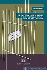 Τα εκλογικά δικαιώματα των κρατουμένων