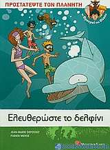 Ελευθερώστε το δελφίνι
