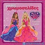 Barbie & το διαμαντένιο κάστρο: Τα χρώματα της φιλίας