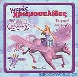 Barbie και ο μαγεμένος Πήγασος: Τα φτερά της ψυχής