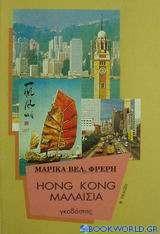 Hong Kong, Μαλαισία