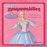 Barbie στη λίμνη των κύκνων: Πολύχρωμες μεταμορφώσεις