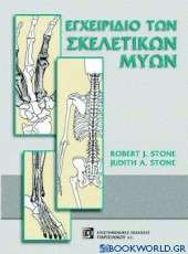 Εγχειρίδιο και άτλας των σκελετικών μυών
