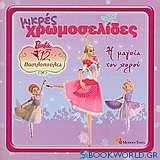 Barbie στις 12 βασιλοπούλες: Η μαγεία του χορού