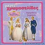 Barbie βασιλοπούλα & χωριατοπούλα: Παραμυθένιες ιστορίες