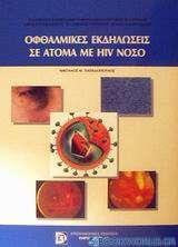 Οφθαλμικές εκδηλώσεις σε άτομα με HIV νόσο