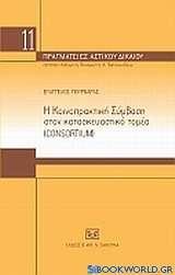 Η κοινοπρακτική σύμβαση στον κατασκευαστικό τομέα (consortium)
