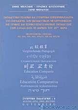 Εκπαιδευτική πολιτική και συγκριτική επιχειρηματολογία στο παράδειγμα των εκπαιδευτικών μεταρρυθμίσεων της γενικής και τεχνικο-επαγγελματικής εκπαίδευσης στην Ελλάδα κατά τη διάρκεια του 20ού αιώνα