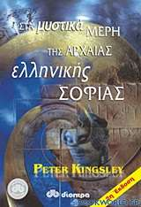 Στα μυστικά μέρη της αρχαίας ελληνικής σοφίας