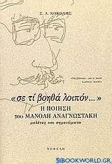 Σε τι βοηθά λοιπόν η ποίηση του Μανόλη Αναγνωστάκη