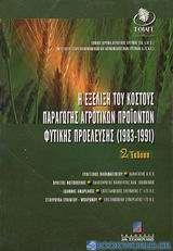 Η εξέλιξη του κόστους παραγωγής αγροτικών προϊόντων φυτικής προέλευσης 1983-1991