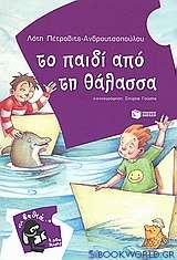 Το παιδί από τη θάλασσα
