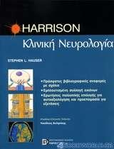 Harisson, Κλινική νευρολογία