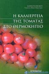 Η καλλιέργεια της τομάτας στο θερμοκήπιο