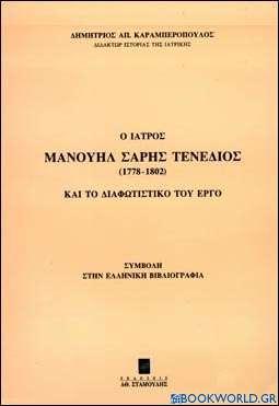 Ο ιατρός Μανουήλ Σαρής Τενέδιος (1778-1802) και το διαφωτιστικό του έργο