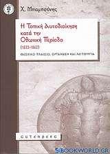 Η τοπική αυτοδιοίκηση κατά την Οθωνική Περίοδο (1833-1862)