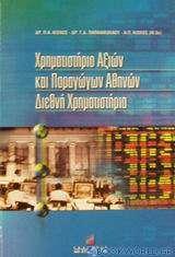 Χρηματιστήριο αξιών και παραγώγων Αθηνών. Διεθνή χρηματιστήρια