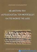 Με αφετηρία την Αρχαιολογία του Θουκυδίδη και τις βασικές της ιδέες