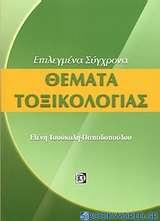 Θέματα τοξικολογίας