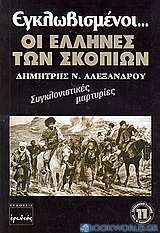 Εγλωβισμένοι οι Έλληνες των Σκοπίων