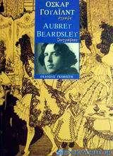 Όσκαρ Γουάιλντ έγραψε, Aubrey Beardsley ζωγράφισε