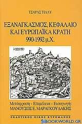 Εξαναγκασμός, κεφάλαιο και ευρωπαϊκά κράτη 990 - 1992 μ.Χ.