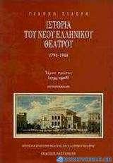 Ιστορία του νέου ελληνικού θεάτρου 1794-1944