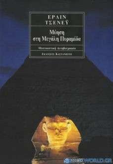 Μύηση στη Μεγάλη Πυραμίδα