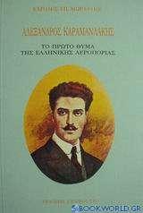 Αλέξανδρος Καραμανλάκης
