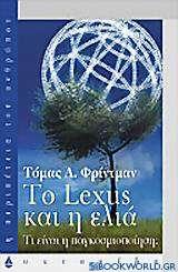 Το Lexus και η ελιά