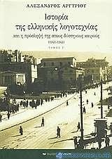 Ιστορία της ελληνικής λογοτεχνίας και η πρόσληψή της στους δύστηνους καιρούς 1941-1944