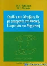 Ομάδες και άλγεβρες Lie με εφαρμογή στη φυσική, γεωμετρία και μηχανική