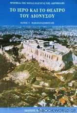 Το ιερό και το θέατρο του Διονύσου