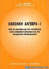 Καθολική άλγεβρα Ι