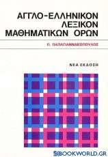 Αγγλο-ελληνικό λεξικό μαθηματικών όρων